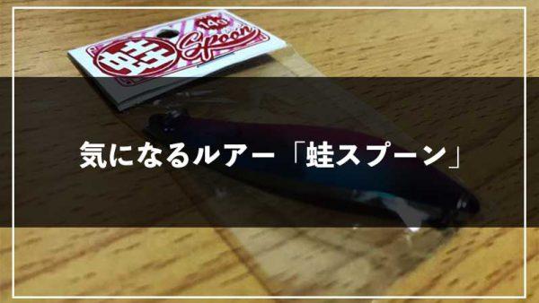 オモックに続く、沖縄産「蛙スプーン」とは?