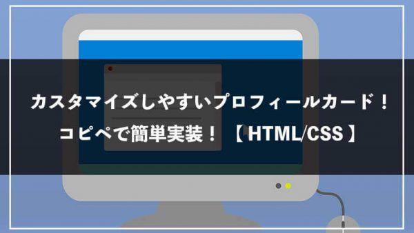コピペで簡単実装できるプロフィールカード!【HTML/CSS】