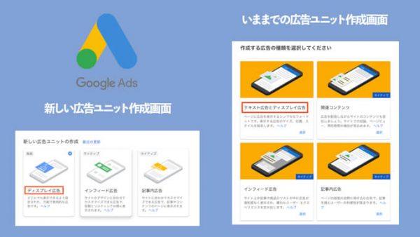 Google Adsenceの広告ユニットが大幅な仕様変更開始!リンク広告は廃止?