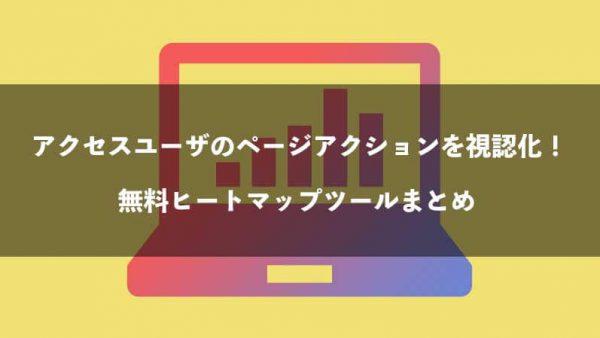 ヒートマップとは?アクセスユーザーのサイト内での動きを分析できるツール