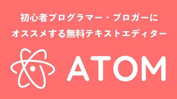 初心者プログラマーにオススメ!無料テキストエディター【ATOM】